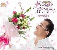 佳山明生 夢には夢を 花には花を.jpg