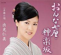 出光仁美 おんな七厘・神楽坂.jpg