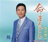 北川裕二・命まるごと.jpg