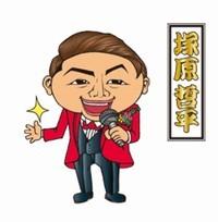 塚原哲平・LINEスタンプ.jpg