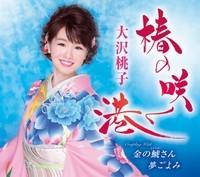 大沢桃子・椿の咲く港.jpg