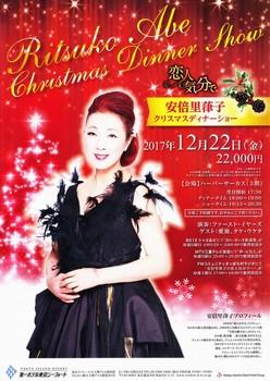 安倍里葎子・2017クリスマスディナーショー.jpg