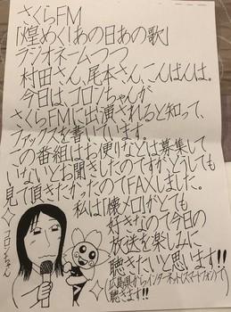 尾本喜代美・さくらFM3.jpg
