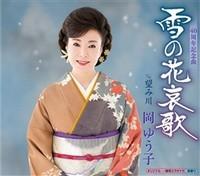 岡ゆう子・雪の花哀歌.jpg