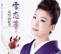 市川「雪恋華(通常盤)」J写・FB.jpg