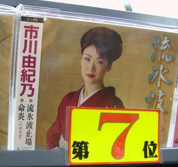 市川由紀乃・オリコン7位.jpg