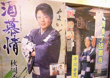 平川幸男ポスター・やよい.jpg