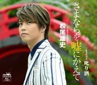 松尾雄史・さよならを嘘にかえて.jpg