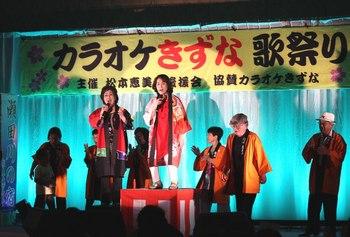 松本恵美子・きずな祭り6.jpg