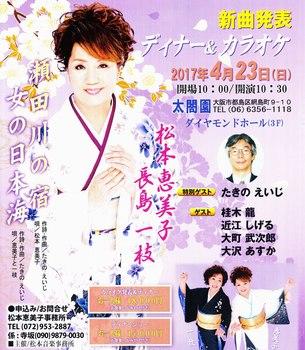 松本恵美子・ディナーショーチラシ.jpg