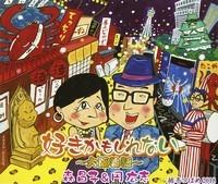 森昌子・円広志 好きかもしれない~大阪物語~.jpg