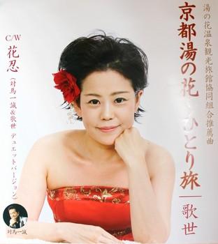 歌世・京都湯の花~ひとり旅.jpg