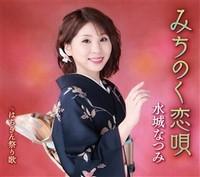 水城なつみ・みちのく恋唄.jpg