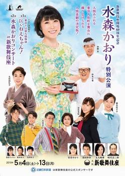 水森かおり新歌舞伎座特別公演 ・小.jpg