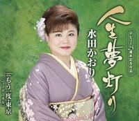 水田かおり・人生夢灯り.jpg