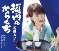 浅田あつこ・河内のからくち.jpg