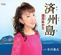渚月あかり・済州島.jpg