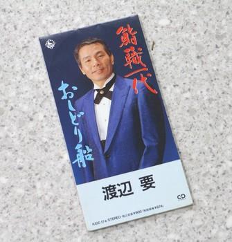 渡辺要・鮨職一代.jpg