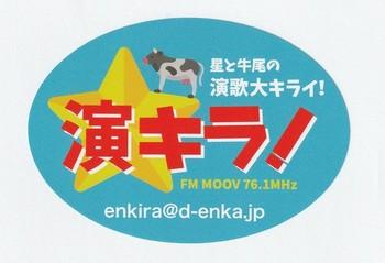 演キラ番組ステッカー.jpg