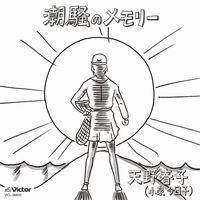 潮騒のメモリー.jpg