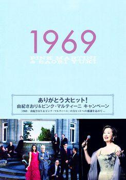 由紀さおり・1969.jpg