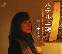 白川ゆう子・ホテル上海.jpg