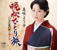 真咲よう子・晩秋ひとり旅.jpg