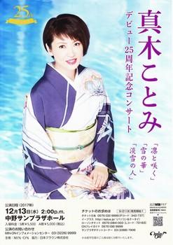 真木ことみ・デビュー25周年記念コンサート.jpg
