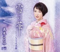 真木ことみ・雪の華.jpg