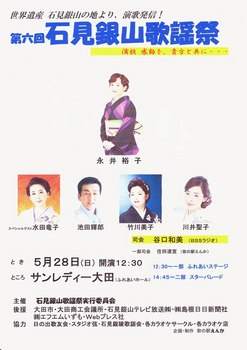 石見銀山歌謡祭・告知.jpg