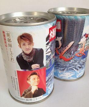 福田こうへい・缶詰.jpg