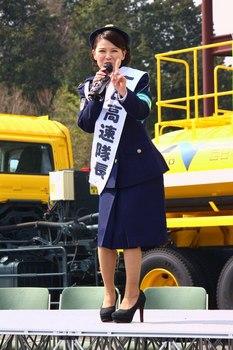 竹村こずえ・1日高速隊長4.jpg