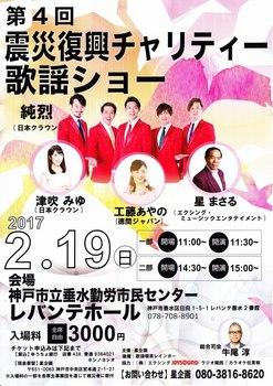 第4回震災復興チャリティー歌謡ショー.jpg