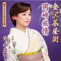 葵かを里・金沢茶屋街(加賀友禅特使就任記念盤).jpg