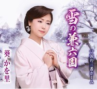 葵かを里・雪の兼六園.jpg