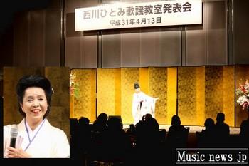 西川ひとみ歌謡教室発表会.jpg