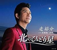 走裕介・北のひとり星.jpg