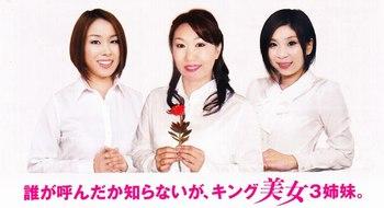超絶美女3姉妹.jpg