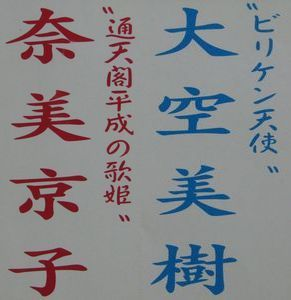 通天閣歌手6a.jpg
