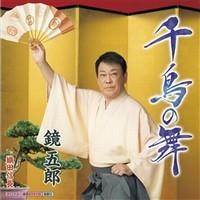 鏡五郎・千鳥の舞.jpg