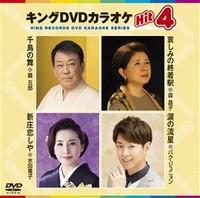 鏡五郎・千鳥の舞・DVD.jpg