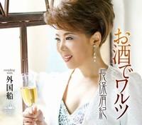 長保有紀・お酒でワルツ.jpg