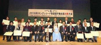 2016年キングレコード歌謡選手権全国決勝大会.jpg