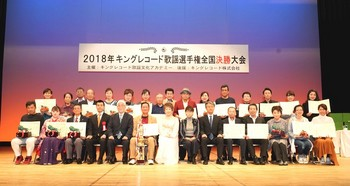 2018キングレコード歌謡選手権全国決勝大会.jpg